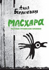 Анна Бердичевская -Масхара. Частные грузинские хроники (сборник)