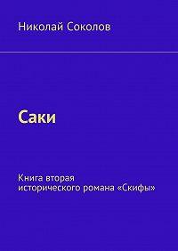 Николай Соколов -Саки. Книга вторая исторического романа «Скифы»