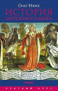 Олег Ивик -История загробного мира