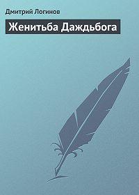 Дмитрий Логинов - Женитьба Даждьбога