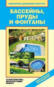 Валентина Назарова - Бассейны, пруды и фонтаны. Строительство, эксплуатация, ремонт