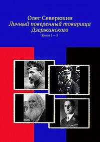 Олег Северюхин - Личный поверенный товарища Дзержинского. Книги 1-5