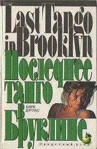 Кирк Дуглас -Последнее танго в Бруклине