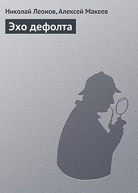 Алексей Макеев -Эхо дефолта