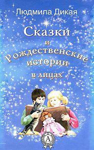 Людмила Дикая -Сказки и Рождественские истории в лицах