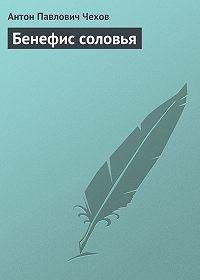 Антон Чехов -Бенефис соловья