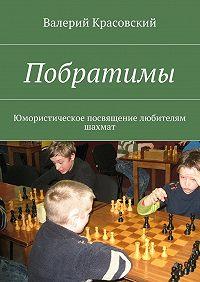 Валерий Красовский -Побратимы. Юмористическое посвящение любителям шахмат