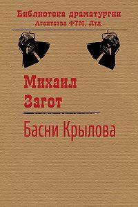 Михаил Загот -Путешествие по басням Крылова