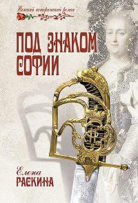 Елена Раскина - Под знаком Софии