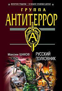 Максим Шахов - Русский полковник