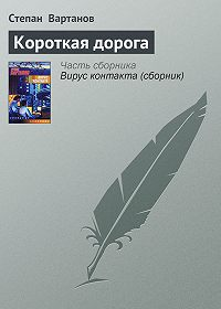 Степан  Вартанов -Короткая дорога