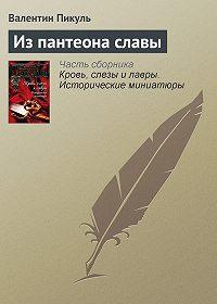 Валентин Пикуль -Из пантеона славы