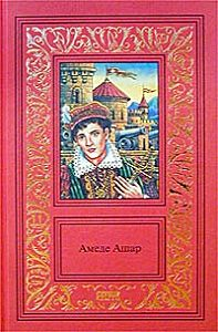 Амеде Ашар -Бель-Роз
