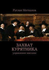 Руслан Миткалов -Захват курятника