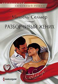 Мишель Селмер -Разборчивый жених
