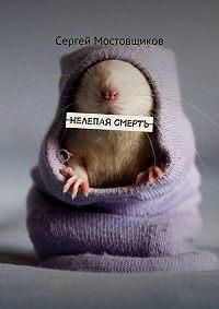Сергей Мостовщиков -Нелепая смерть