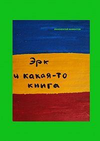 Иннокентий Мамонтов - Эрк икакая-то книга