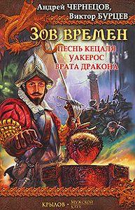 Андрей Чернецов, Валентин Леженда - Уакерос