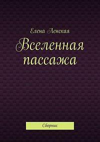 Елена Ленская -Вселенная пассажа. Сборник