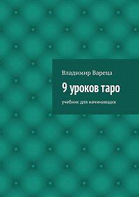 Владимир Вареца -9уроковтаро. Учебник для начинающих