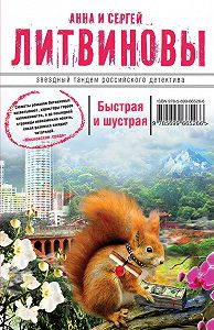 Анна и Сергей Литвиновы -Быстрая и шустрая