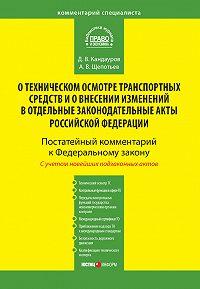 Д. В. Кандауров -Комментарий к Федеральному закону от1июля 2011г.№170-ФЗ «О техническом осмотре транспортных средств и о внесении изменений в отдельные законодательные акты Российской Федерации» (постатейный)