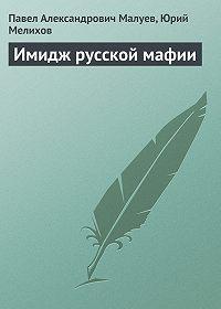 Павел Александрович Малуев -Имидж русской мафии (PR)