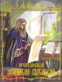 Иван Чуркин - Преподобный Афанасий Высоцкий