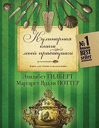 Элизабет Гилберт, Маргарет Поттер - Кулинарная книга моей прабабушки. Книга для чтения и наслаждения