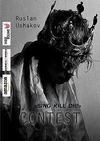 Ruslan Ushakov -Contest
