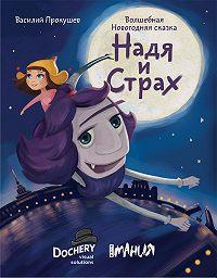 Василий Прокушев -Надя и Страх