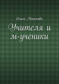 Ольга Манскова -Учителя и м-ученики