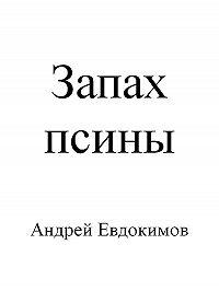 Андрей Евдокимов - Запах псины