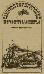 Александр Говоров -Санктпетербургские кунсткамеры