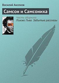 Василий П. Аксенов - Самсон и Самсониха
