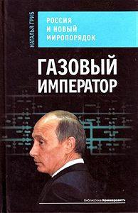 Наталья Гриб -Газовый император. Россия и новый миропорядок