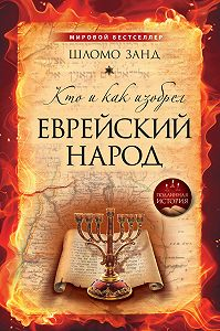 Шломо Занд -Кто и как изобрел еврейский народ