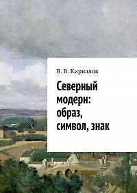 В. Кириллов -Северный модерн: образ, символ,знак