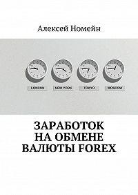 Алексей Номейн -Заработок наобмене валюты Forex