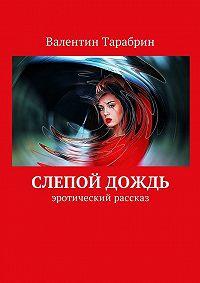 Валентин Тарабрин -Слепой дождь, или Сюжет для Тинто Брасса. Эротический рассказ