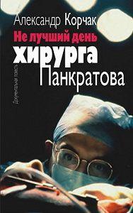Александр Корчак - Не лучший день хирурга Панкратова