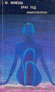 М. Кинесса -Брак под микроскопом. Физиология половой жизни человека