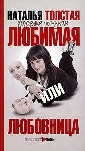 Наталья Толстая - Любимая или любовница. Хождение по мукам