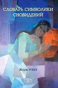 Жорж Ромэ -Словарь символики сновидений