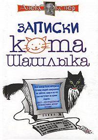 Алекс Экслер -Полные записки кота Шашлыка