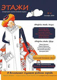 Литературно-художественный журнал -Этажи. №4.Декабрь2016