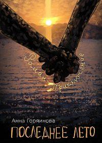 Анна Горяинова -Последнеелето