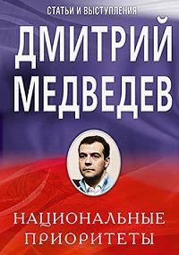 Дмитрий Медведев -Национальные приоритеты