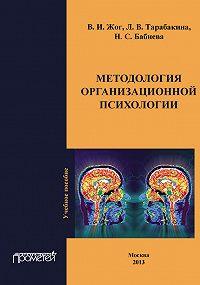 Людмила Тарабакина -Методология организационной психологии