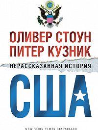 Оливер Стоун, Питер Кузник - Нерассказанная история США